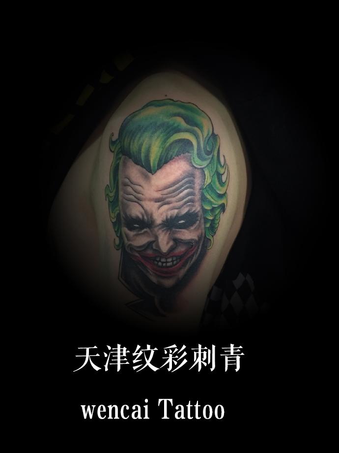 天津刘先生大臂小丑纹身图案遮盖渣渣纹身